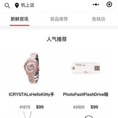 中国国航CSG免税微信小程序