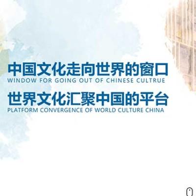 国家对外文化贸易基地(北京)官网平台