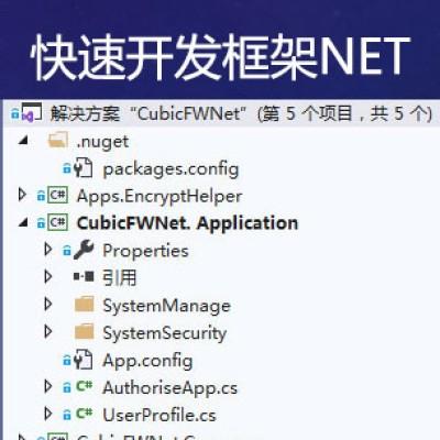 开源网非快速开发框架DotNet