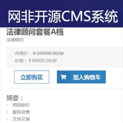网非开源CMS系统