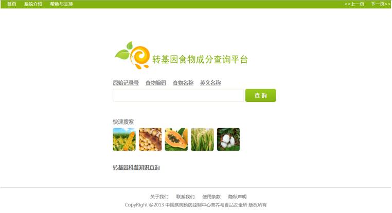 中国疾病预防中心转基因查询平台
