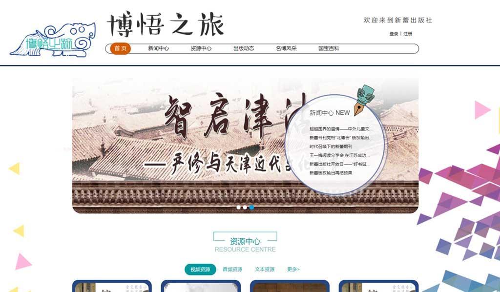 博物中国数字平台