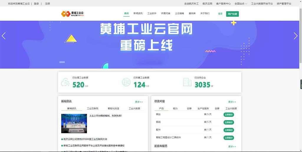 黄埔工业云工业互联网平台