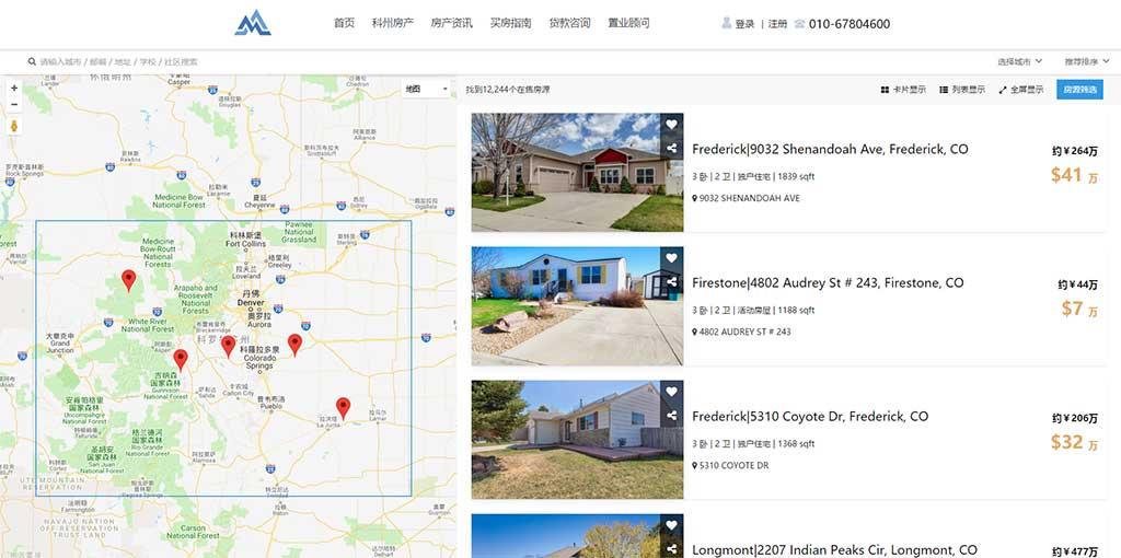 科州置业房地产交易平台