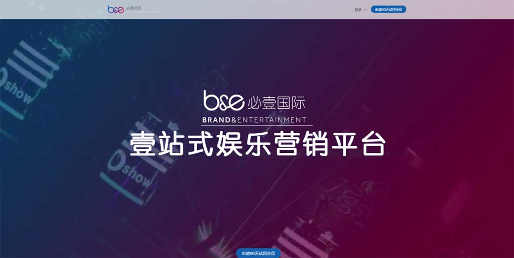 b&e必壹国际一站式娱乐营销平台