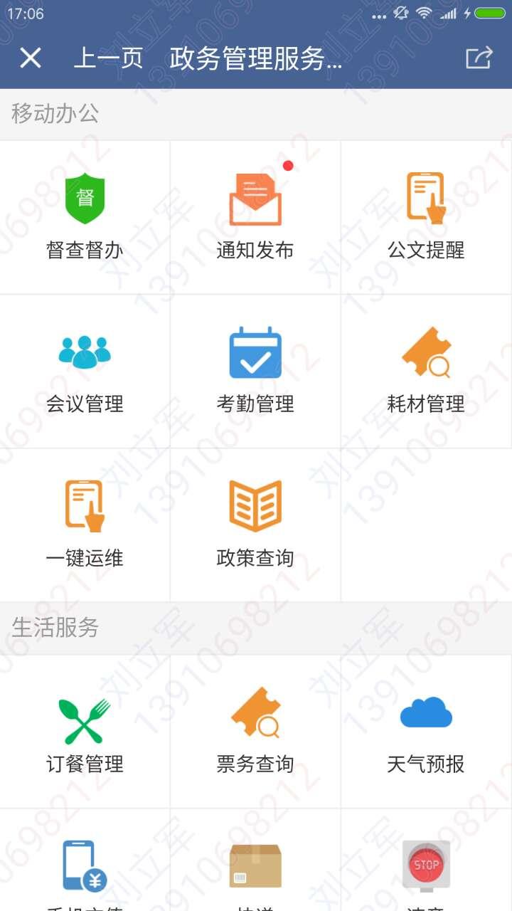 网非科技圆满完成呼伦贝尔国税局政府服务平台四期建设