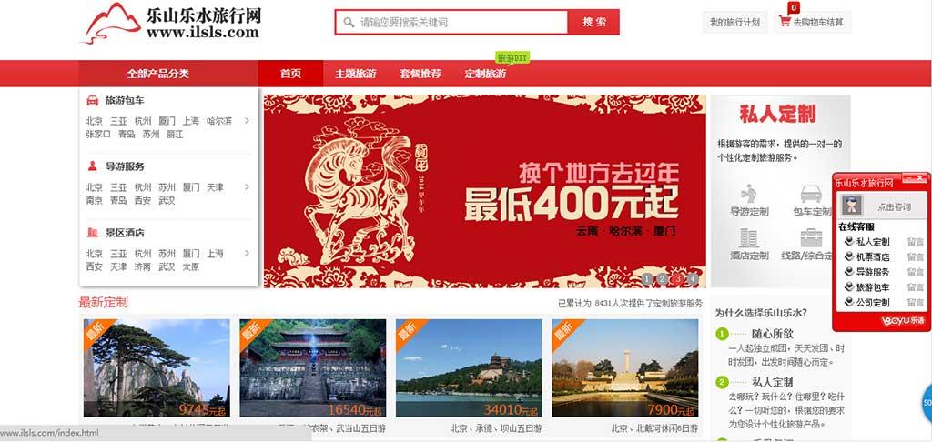 乐山乐水国际旅游网