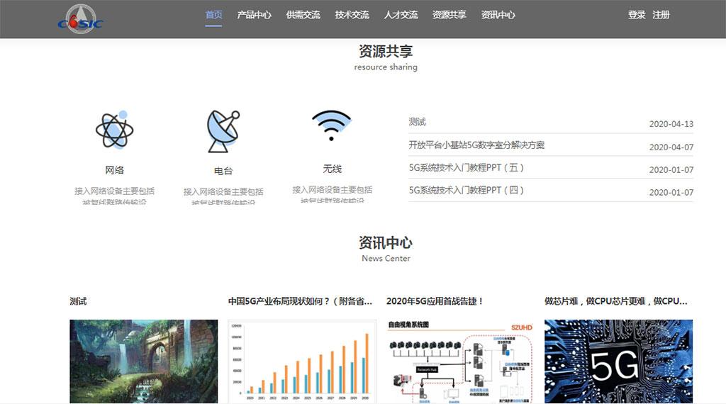 5g产业技术云